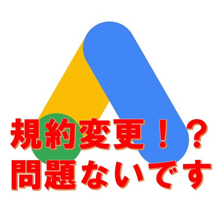 PPCアフィリエイトはGoogle広告でも稼げることを証明する