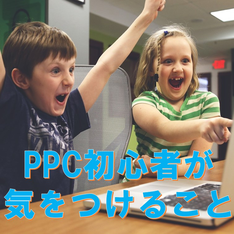 PPCアフィリエイト初心者がすべきこと!高額塾には気をつけろ
