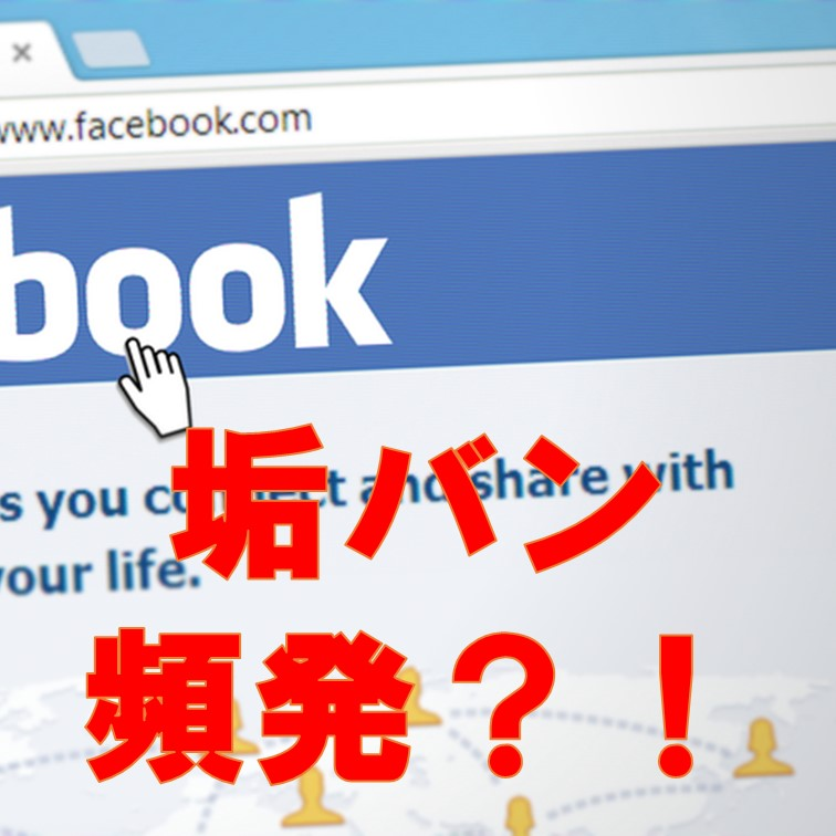FB広告よりもPPCアフィリエイトのGoogleリスティングのほうが稼げるのか