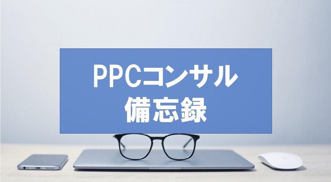 PPCアフィリエイトのコンサル(関連キーワード)をしてみて