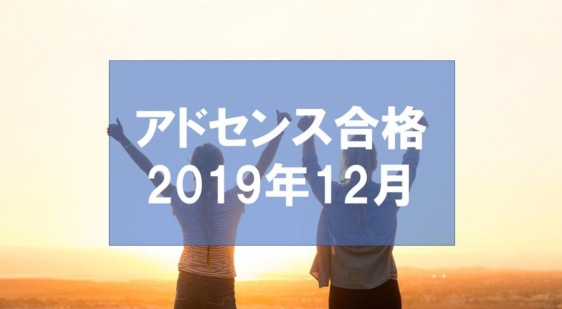 Googleアドセンスの審査通過した方法【2019年12月版】