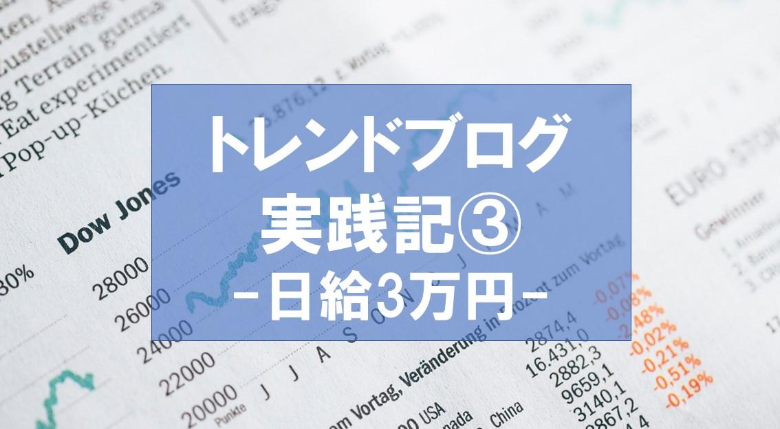 トレンドブログ実践記③日給3万円を超えて1週間で20万円近く稼ぐためにしたこと