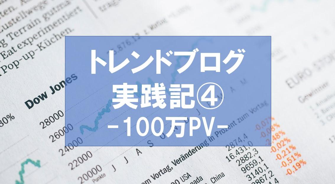 トレンドブログ実践記④100万PV達成した3月の考察(疑問に答えよう)