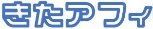 PPC&ブログアフィリ「きたアフィ」