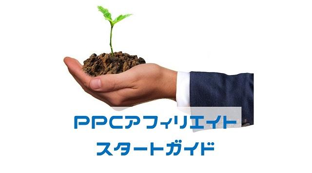 PPCアフィリエイト<スタートガイド2021>