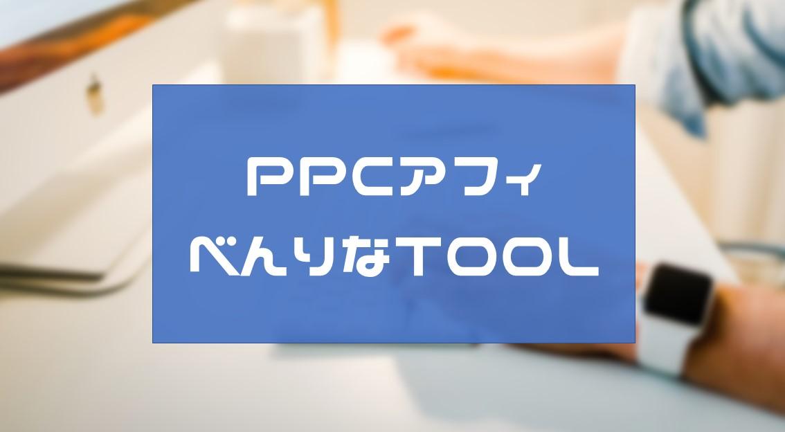 PPCアフィリエイトのツールで便利な5個!キーワード選定にLP作成に使おう