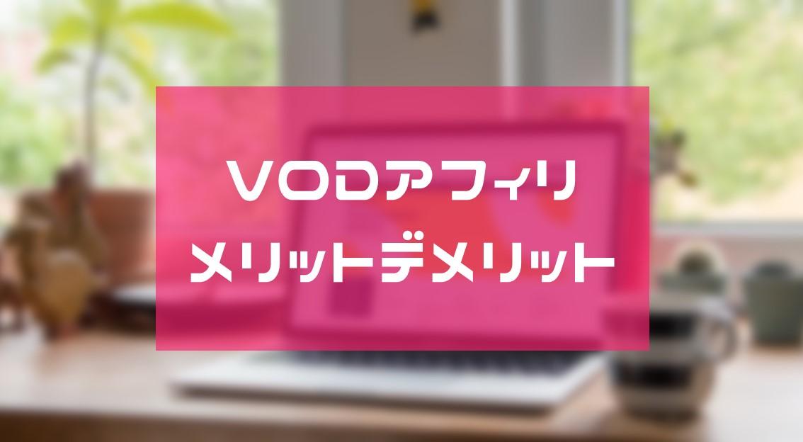 VODアフィリのメリット・デメリット【2020】