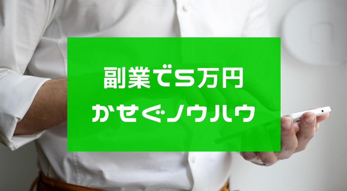 副業で月5万円稼げるノウハウ4選!継続的に収益を得るノウハウを選ぼう