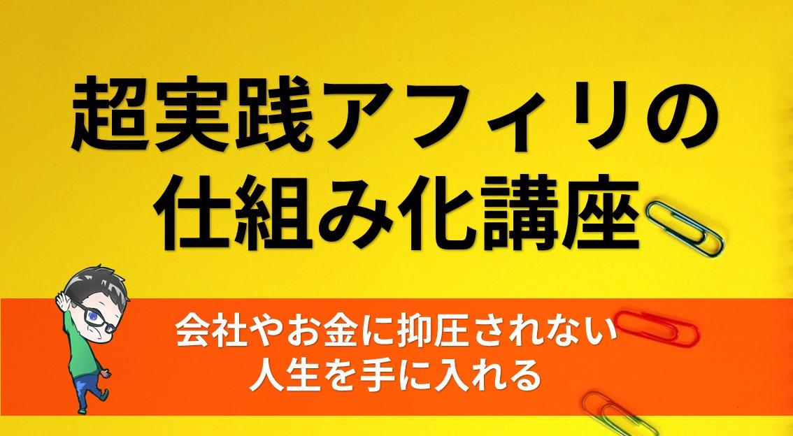 無料メルマガ【超実践アフィリの仕組み化講座】