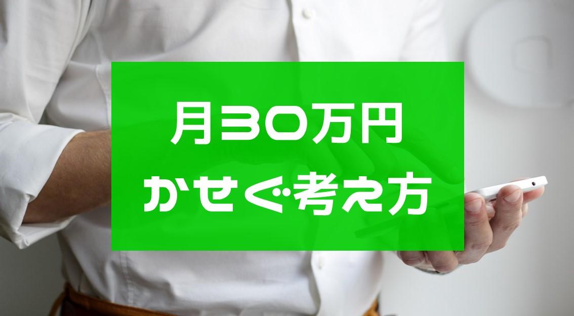 副業月収30万円を稼ぎたい人はリサーチを徹底しよう