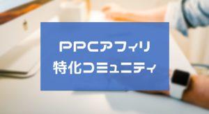 PPCアフィリエイト初心者向けはリード系案件!ニッチ案件を選択してみよう
