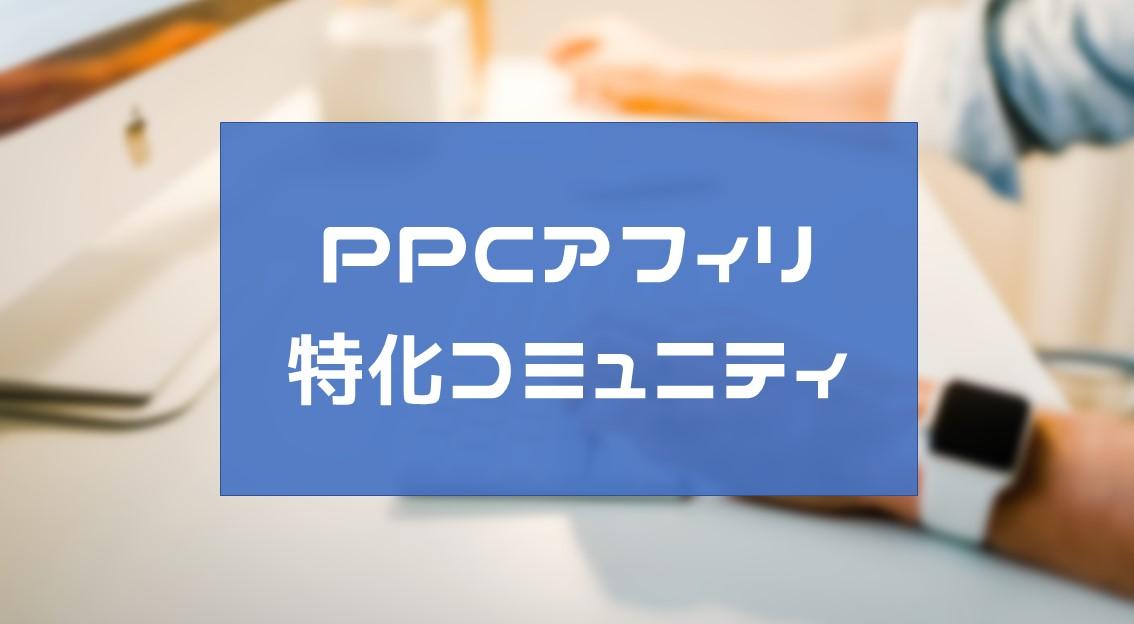 【2021年最新版】PPCアフィリを学べるコミュニティ