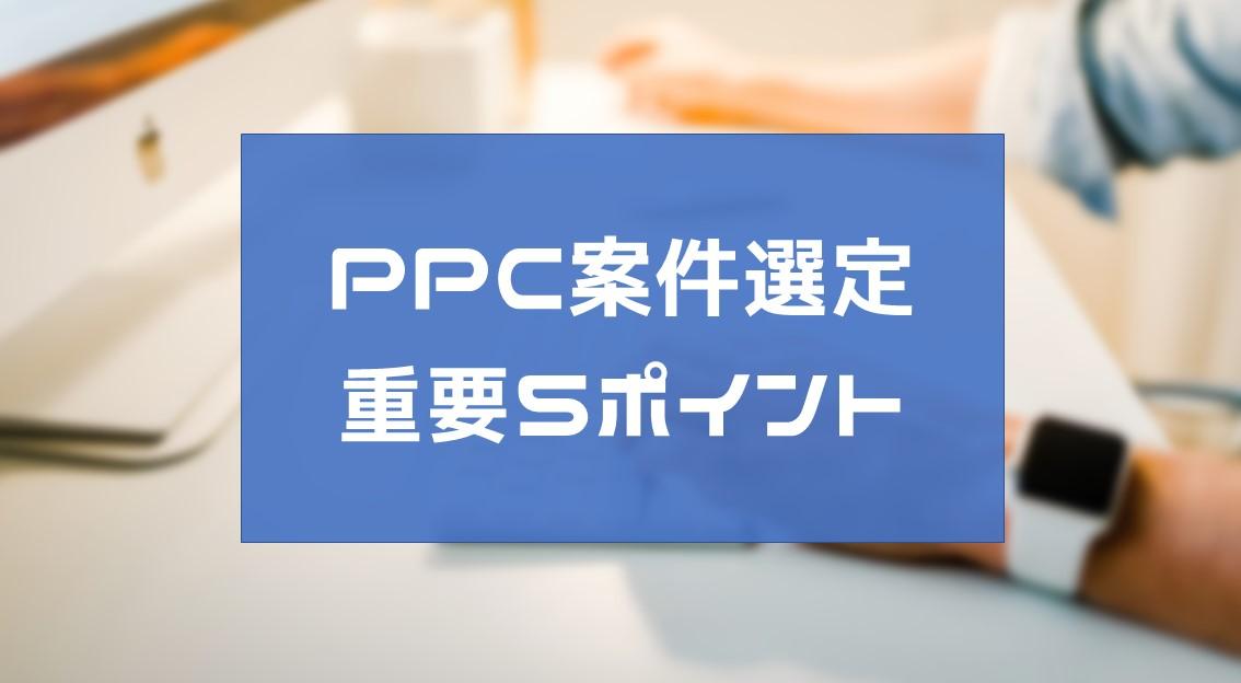 PPCアフィリエイトの案件選定の基準5つを大公開