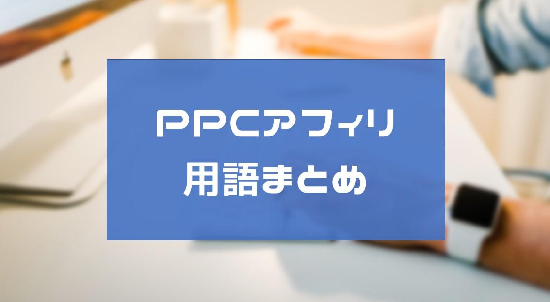 【2021年】PPCアフィリエイトで使う用語まとめ